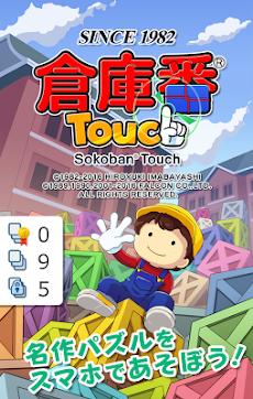倉庫番Touchのおすすめ画像1