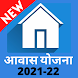 आवास योजना की नई सूची 2021-22 : Awas Yojana