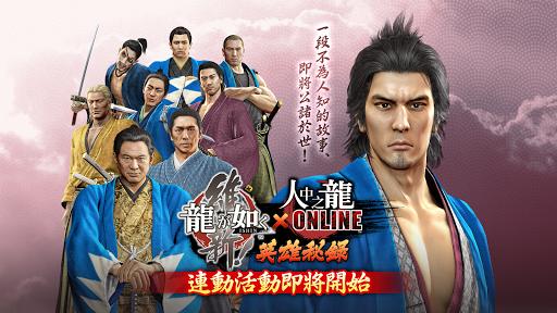 人中之龍Online 2.1.0 screenshots 1
