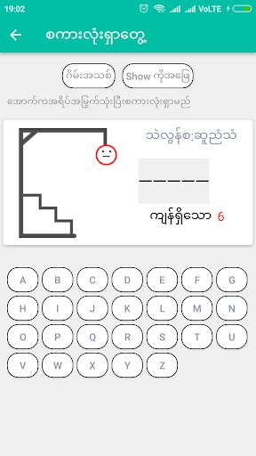 English To Myanmar Dictionary 1.43.0 Screenshots 8