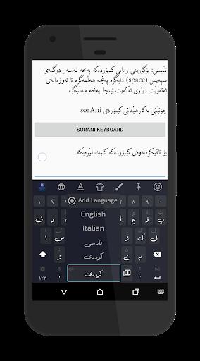 KurdKey Keyboard + Emoji 4.4.0 Screenshots 1