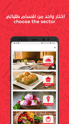 Talabatey Online Food Delivery 6.2 Screenshots 2