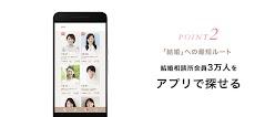 スマ婚縁結びーアプリで結婚・婚活・大手結婚相談所が作った結婚相手が見つかる婚活専用アプリのおすすめ画像3
