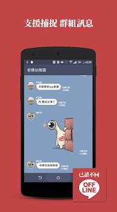OFFLINE Messenger 4