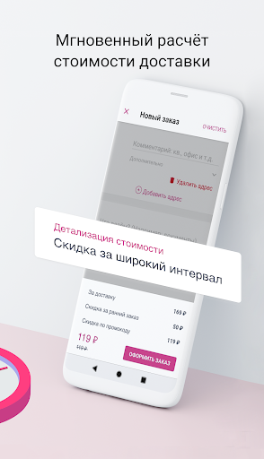 Dostavista u2014 Courier Delivery Service 1.38.1 Screenshots 3