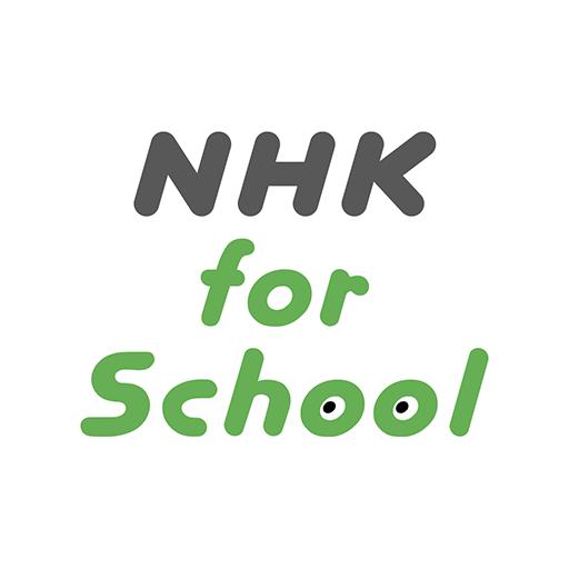 Nhk for school 理科 地層 10min.ボックス 理科2分野 NHK
