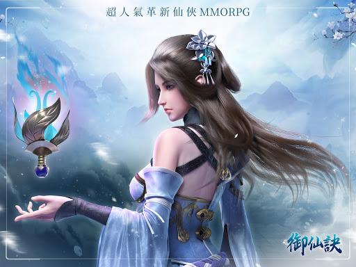 御仙訣-3D大型古風武俠MMO apkmartins screenshots 1