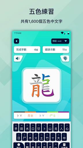 五色學倉頡 3.0.7 screenshots 1