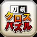 刀剣クロスパズル 〜刀剣ワールド〜 - Androidアプリ