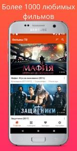 Фильмы ТВ - Бесплатные фильмы (2021) 1.0.0