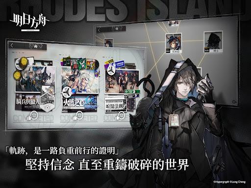 u660eu65e5u65b9u821f apkdebit screenshots 9