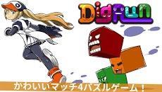 DigRun (ディグラン)のおすすめ画像3