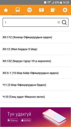 UB Smart Bus 2.20.0507 Screenshots 2