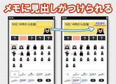 くまモンのメモ帳ウィジェット・無料のおすすめ画像5