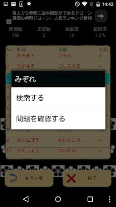 難読漢字クイズのおすすめ画像3