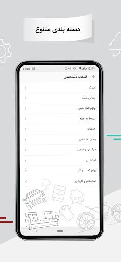 Divar 11.2.7 screenshots 2