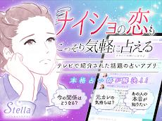 チャット占い・電話占いアプリStella(ステラ)-人気占いアプリで恋愛相談やお悩み相談のおすすめ画像5