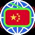 China Radio 中国电台 中国收音机 全球中文电台