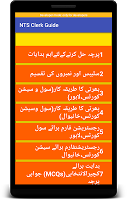 New NTS Clerk Guide Urdu Latest : MCQs & GK Latest