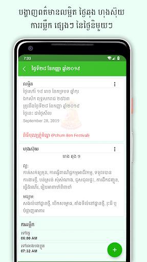 Khmer Lunar Calendar  Screenshots 2