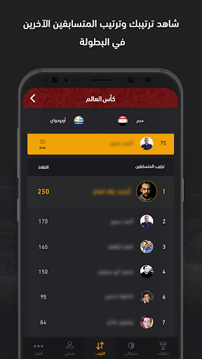FilGoal - Predict&Win android2mod screenshots 6