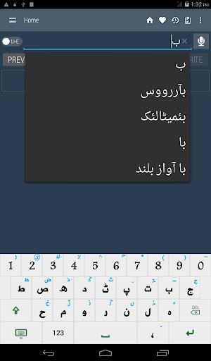 English Urdu Dictionary  Screenshots 20