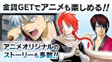 銀魂公式アプリ - コミックもアニメもノベルも全部楽しめるってマジかァァァ!のおすすめ画像3