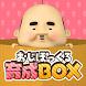 おじぽっくる育成BOX - Androidアプリ