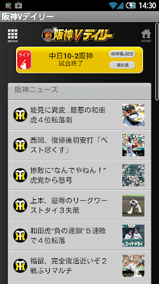 阪神Vデイリーのおすすめ画像1