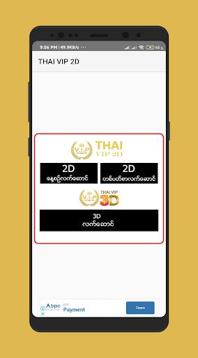 2D 3D Official 1.4 Screenshots 2