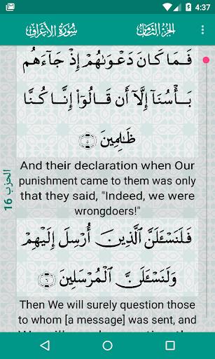 Al-Quran (Free) 3.5.6 Screenshots 5