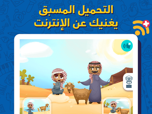 Lamsa: Child Early Education & Development Program 4.22.0 Screenshots 5