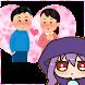 診断むすめの【恋愛フラグ】診断 - Androidアプリ