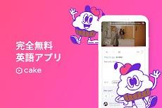 Cake (ケーク) - 無料英語アプリのおすすめ画像1