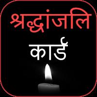 श्रद्धांजलि - Shradhanjali Hindi Card Maker