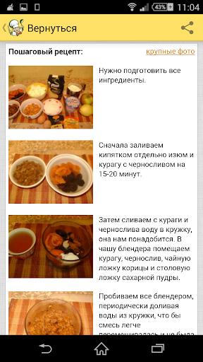Recipes in Russian 2.4.0 Screenshots 2
