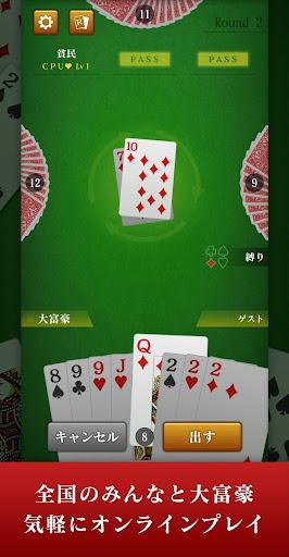 Daifugo master 1.3.0 screenshots 1