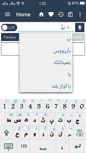 English Urdu Dictionary apktram screenshots 20