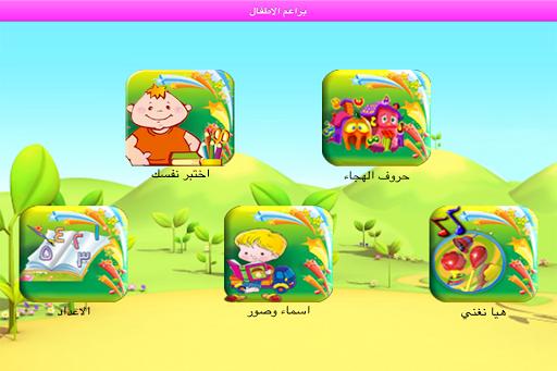 ABC Arabic for kids - u0644u0645u0633u0647 u0628u0631u0627u0639u0645 ,u0627u0644u062du0631u0648u0641 u0648u0627u0644u0627u0631u0642u0627u0645! 19.0 Screenshots 1