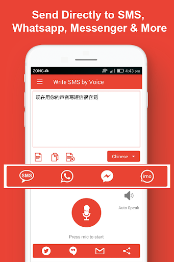 write sms by voice keyboard : audio to text typing screenshot 1