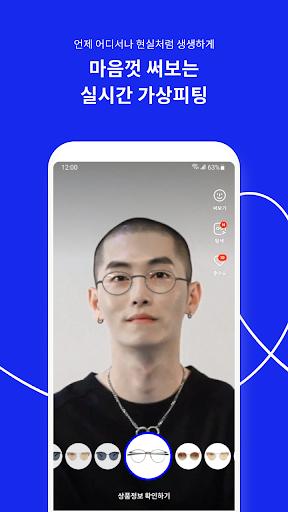 라운즈 - 실시간 가상피팅 안경/선글라스 쇼핑앱  screenshots 1
