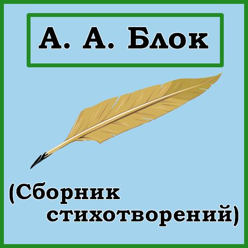 А. А. Блок (Стихотворения) For PC Windows (7, 8, 10 and 10x) & Mac Computer