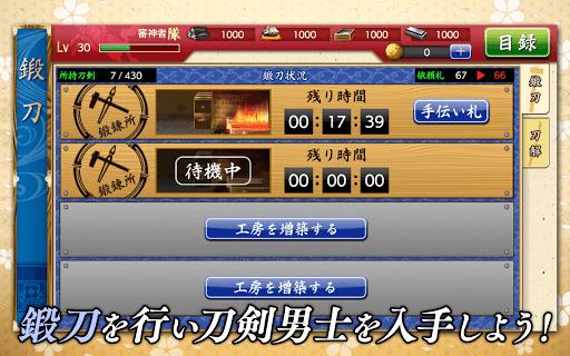 u5200u5263u4e71u821e-ONLINE- Pocket 1.5.48 screenshots 8