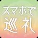 祈りの回廊アプリ「スマホで巡礼」 - Androidアプリ