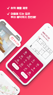 Dongnae Real Estate: Find Your Home 1.0.2 screenshots 2