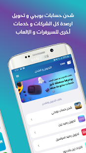 Download محفظة تاجر For PC Windows and Mac apk screenshot 2