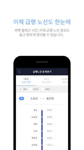 Korean Subway : Smarter Subway Apkfinish screenshots 4