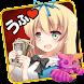 お金の国のアリス♪ - Androidアプリ