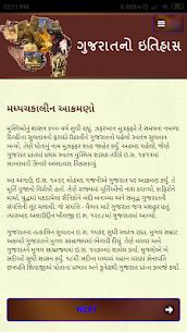 ગુજરાતનો ઇતિહાસ 4