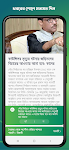 screenshot of Ridmik News - বাংলায় সংক্ষেপে খবর, কুইজ ও পুরস্কার